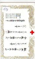 Telecarte Japon * Croix Rouge (1591) PHONECARD JAPAN * Red Cross * TELEFONKARTE * ROTES KREUZ * RODE KRUIS - Werbung