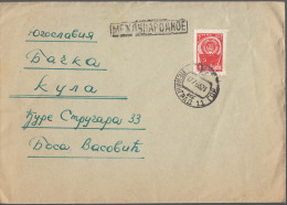 SSSR Cover To Serbia