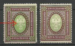 RUSSLAND RUSSIA Michel 78 Incl ERROR Variety * - 1857-1916 Empire