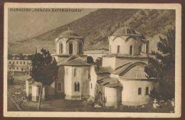 KOSOVO MOMASTERY MANASTIR PEC IPEK OLD POSTCARD #21 - Kosovo