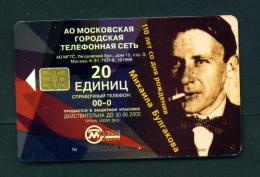 RUSSIA - Chip Phonecard *BOGOF (stock Scan) - Russia