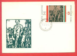 116456 / FDC - Kovachevtsi - 18.06.1972 - GEORGI DIMITROV WITH CHILDREN Bulgaria Bulgarie Bulgarien Bulgarije - Famous People