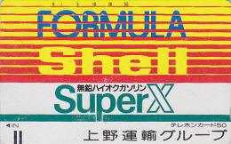 Télécarte Ancienne Japon / 110-20092 - Petrole Essence SHELL - Japan Front Bar Oil Phone Card - Balken TK - 25 - Petrole