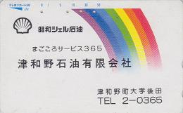 Télécarte Japon / 110-4 - Petrole Essence SHELL - Japan Oil Phonecard - Erdöl Benzin Telefonkarte - 27 - Petrole