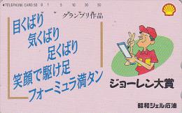 Rare Télécarte Japon / 110-159010 - Essence Pétrole SHELL / Formula 1 Grand Prix - Oil Japan Phonecard - Benzin - 43 - Petrole