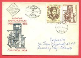116523 / FDC - SOFIA - 12.12.1978 - Birth Bicentenary Of Nikola Karastoyanov - First Bulgarian Printer Bulgaria Bulgarie - Famous People