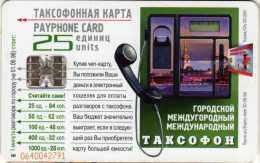 Téléphone Public Russe Ou L´autre Pays Ex-URSS : 01.06.1998 Tirage 20000 - Russie
