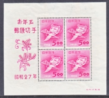 JAPAN  551a  Fault   ** - Unused Stamps