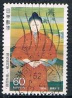 1522 - Japan 1986 - Used - 1926-89 Emperor Hirohito (Showa Era)