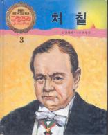 KOREAN COREANO - GRAND PRIX 3 - PRINTED IN COREA - AÑO 1991 - Livres, BD, Revues