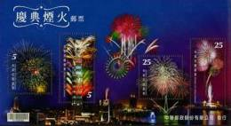2011 Fireworks Display Stamps S/s Firework River Taipei 101 Ferris Wheel Architecture High-tech Hologram - Holograms