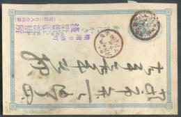 E.P. 1 Sen Bleu Obl. Locale. Tb   - 9420 - Cartes Postales