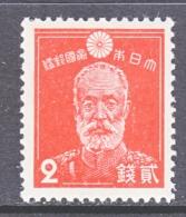 Japan  259c   * - 1926-89 Emperor Hirohito (Showa Era)