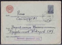 Stationery, 1959. - 1923-1991 UdSSR