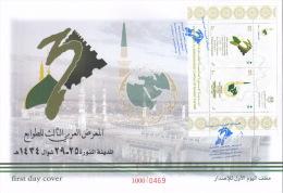 Fdc SAUDI ARABIA 2013 The 3RD ARAB STAMP EXHIBITION MADINA . LIMITED EDITION LARGE COVER - Saudi Arabia