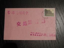 LETTRE DE CHINE CHINA  COVER - 1949 - ... République Populaire