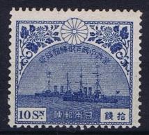 Japan: 1921 Mi 151, SG 209, MH/*