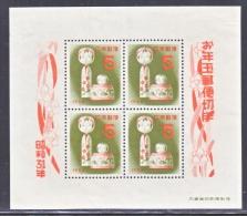 Japan  617a  Fault    *  NEW  YEARS  DOLL - 1926-89 Emperor Hirohito (Showa Era)