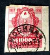 14336  Russia 1921  Mi #164~ Sc #190  Used Offers Welcome! - 1917-1923 Repubblica & Repubblica Soviética