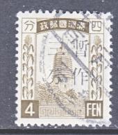 MANCHUKO  60  (o) - 1932-45 Manchuria (Manchukuo)