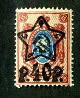 14565  Russia 1922  Mi #205b~ Sc #220  M* Offers Welcome! - 1917-1923 Republic & Soviet Republic