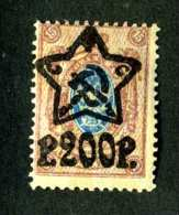 14630  Russia 1922  Mi #207b~ Sc #222 Mint*  Offers Welcome! - 1917-1923 Republic & Soviet Republic