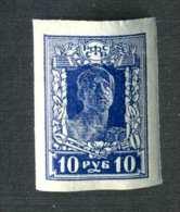14663  Russia 1922  Mi #208B~ Sc #230  Mint*  Offers Welcome! - 1917-1923 Republik & Sowjetunion