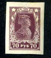 14714  Russia 1922  Mi #210B~ Sc #232  Mint*  Offers Welcome! - 1917-1923 Republic & Soviet Republic