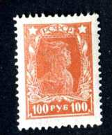 14726  Russia 1922  Mi #211A~ Sc #237  M*  Offers Welcome! - 1917-1923 Republik & Sowjetunion