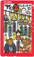 JAPAN - Chinese Horoscope/1995 The Year Of The Pig(111-049), 11/94, Used - Zodiaco