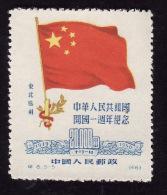 CHINE  Nord Est 1950 - République Populaire  Reimpression Officielle - YT  152 - Chine Du Nord-Est 1946-48