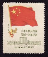 CHINE  Nord Est 1950 - République Populaire  Reimpression Officielle - YT  151 - Chine Du Nord-Est 1946-48