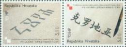 HR 2007-813-4 JOINT ISSUES CHINA CROATIA, CROATIA HRVATSKA, 1 X 2v, MNH - Gemeinschaftsausgaben