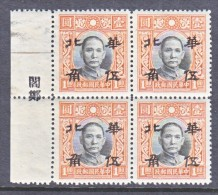 JAPANESE OCCUPATION NORTH CHINA  8 N 21  **  No Wmk  Perf 14 - 1941-45 Noord-China