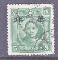 JAPANESE OCCUPATION NORTH CHINA  8 N 71  (o)  Perf 14  No Wmk - 1941-45 Northern China
