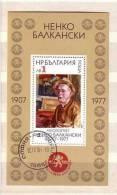 BULGARIA / Bulgarie  1984 Bulgarian Paintings - N.Balcanski S/S- Used (oblitere) - Gebruikt