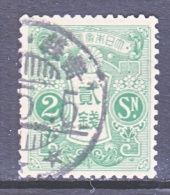 Japan 118   (o)  No Wmk.  1913  Issue - Used Stamps