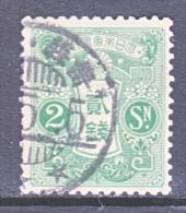 Japan 118   (o)  No Wmk.  1913  Issue - Japan