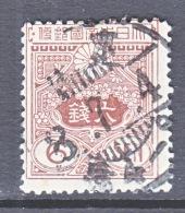 Japan 134   OLD DIE  19mm   (o)  Wmk. 141   1914-25  Issue - Japan
