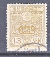Japan 138   OLD DIE  19mm   (o)  Wmk. 141   1914-25  Issue - Japan