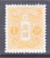 Japan 128   OLD DIE  19mm   *  Wmk. 141   1914-25  Issue