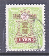 Japan 145a   NEW DIE  18 1/2 Mm   (o)  Wmk. 141   1924-33   Issue - Used Stamps