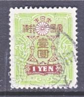 Japan 145a   NEW DIE  18 1/2 Mm   (o)  Wmk. 141   1924-33   Issue - Japan