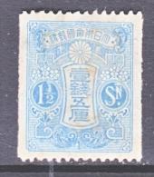Japan 212   Fault   *  Wmk. 141   1933   Issue - 1926-89 Emperor Hirohito (Showa Era)