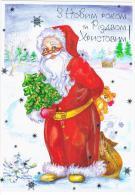 Ukraine 2004 Merry Christmas And Happy New Year, Santa Claus - Ucrania