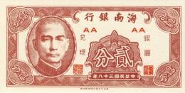 BILLET # CHINE # TYPE HAINAN BANK # PICK S 1452 # 1949 # 2 CENTS # - China