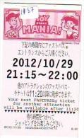 Disney Passeport Entreecard JAPON * TOKYO DISNEY * Passport (1187) JAPAN * TOY STORY * CINEMA * FILM - Disney