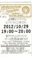 Disney Passeport Entreecard JAPON * TOKYO DISNEY * Passport (1190) JAPAN * INDIANA JONES * CINEMA * FILM - Disney