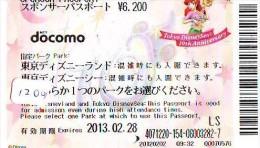 Disney Passeport Entreecard JAPON * TOKYO DISNEYLAND (1209) JAPAN * PASSPORT * LITTLE MERMAID * CINEMA FILM * DOCOMO - Disney