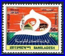 BANGLADESH 1980 PILGRIMAGE To MECCA SC# 189 MNH RELIGION MOSQUE - Bangladesch